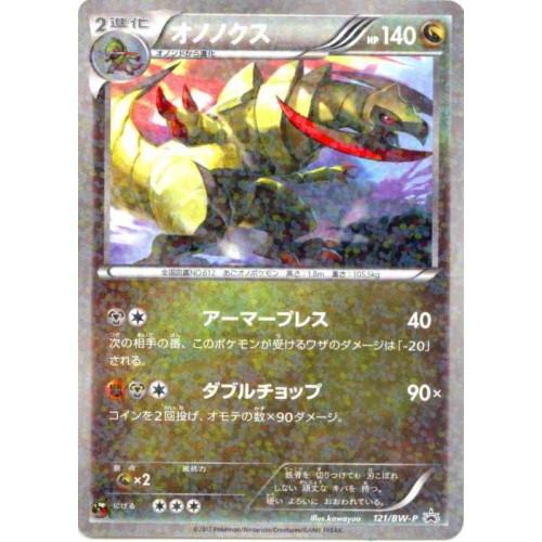 Pokemon 2012 Coro Coro Battle & Win Magazine Haxorus Holofoil Promo Card #121/BW-P