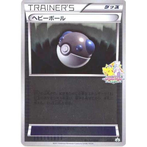 Pokemon 2011 Battle Carnival Tournament Heavy Ball Reverse Holofoil Promo Card #BW-P