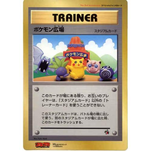 Pokemon 1998 Coro Coro Comic 2nd Anniversary Pokemon Plaza Jumbo Size Promo Card