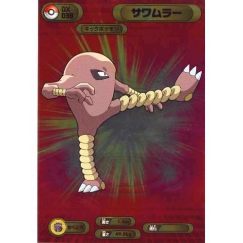 Pokemon 2010 Hitmonlee Large Bromide Series DX#2 Chewing Gum Promo Card