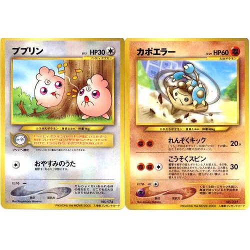 Pokemon 2000 Hitmontop Igglybuff Movie 2 Promo Card Set