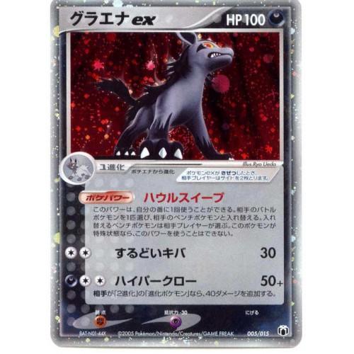 Pokemon 2005 Holon Tower Mew Gift Box Mightyena EX Holofoil Card #005/015