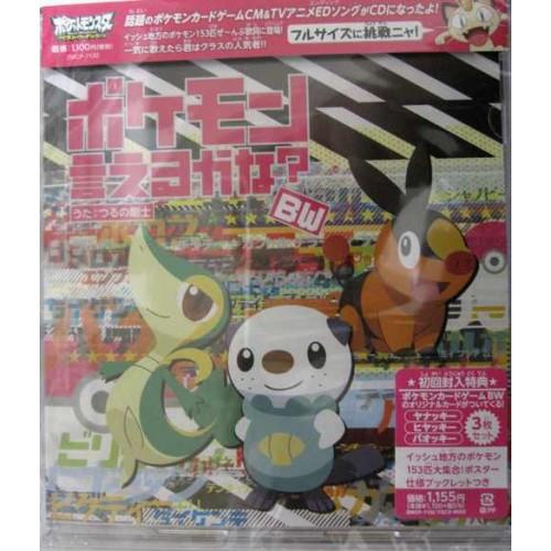 Pokemon 2011 Pokemon Ierukana Music CD Singles (Promo Cards NOT Included)