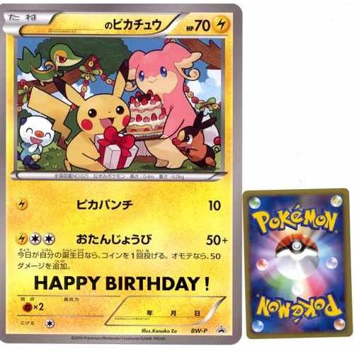 Pokemon Center 2010 Happy Birthday Pikachu Audino Snivy