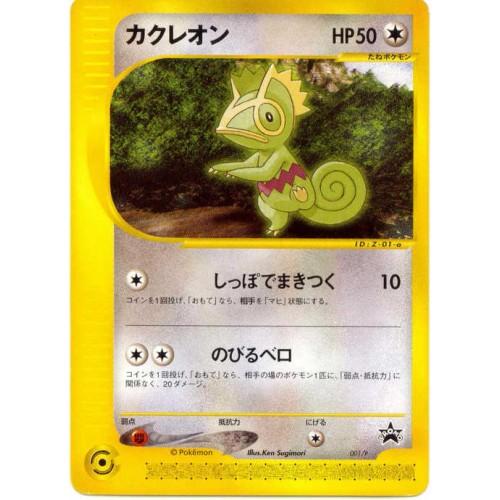 Pokemon 2001 Pikachu The Movie 2001 Kacleon Promo Card #001/P