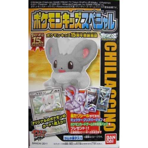 Pokemon 2011 Bandai Pokemon Kids 15th Anniversary Best Wishes Cinccino Chillaccino Figure