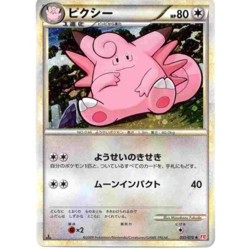 Pokemon 2009 Legend Heart Gold Clefable Holofoil Card #051/070