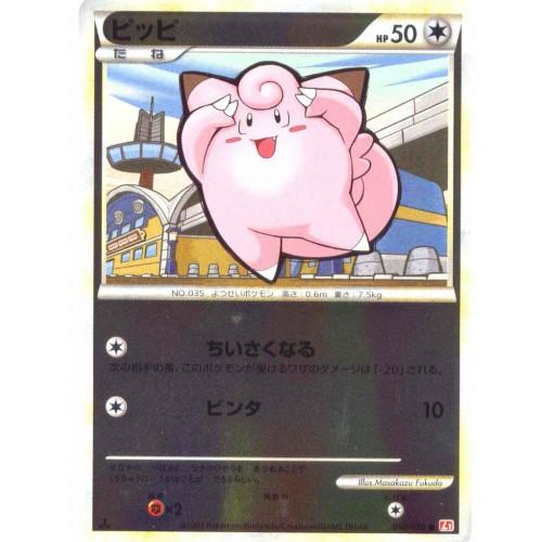 Pokemon 2009 Legend Heart Gold Clefairy Reverse Holofoil Card #050/070