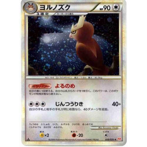 Pokemon 2009 Legend Heart Gold Noctowl Holofoil Card #059/070