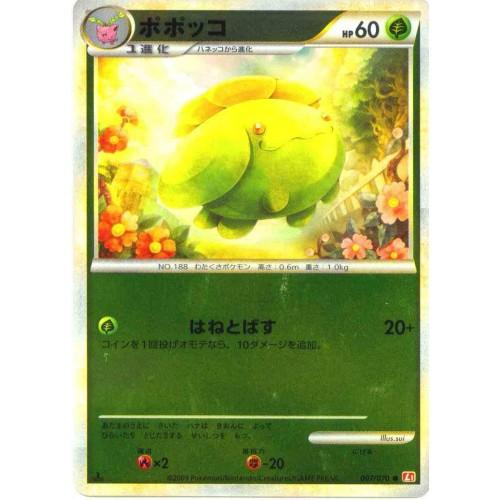 Pokemon 2009 Legend Heart Gold Skiploom Reverse Holofoil Card #007/070
