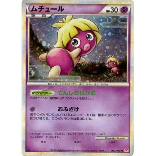Pokemon 2009 Legend Heart Gold Smoochum Holofoil Card #037/070