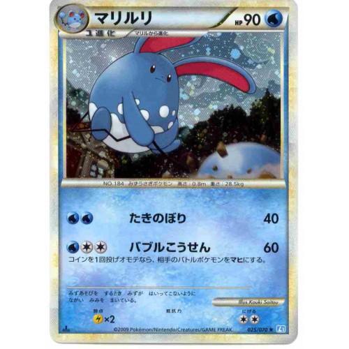 Pokemon 2009 Legend Soul Silver Azumarill Holofoil Card #025/070