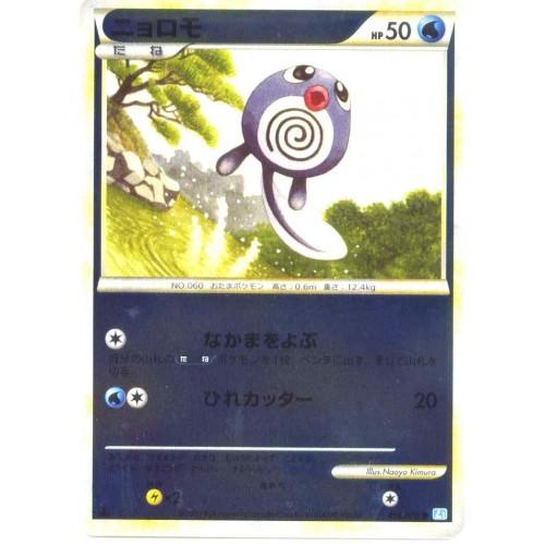 Pokemon 2009 Legend Soul Silver Poliwag Reverse Holofoil Card #018/070