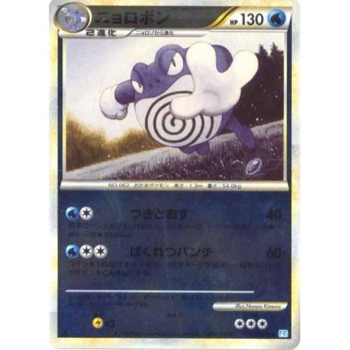 Pokemon 2009 Legend Soul Silver Poliwrath Reverse Holofoil Card #020/070