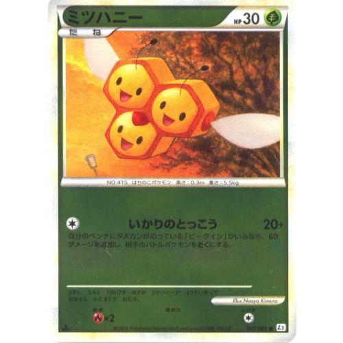 Pokemon 2010 Legend #2 Reviving Legends Combee Reverse Holofoil Card #007/080