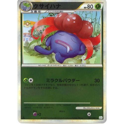 Pokemon 2010 Legend #2 Reviving Legends Gloom Reverse Holofoil Card #002/080