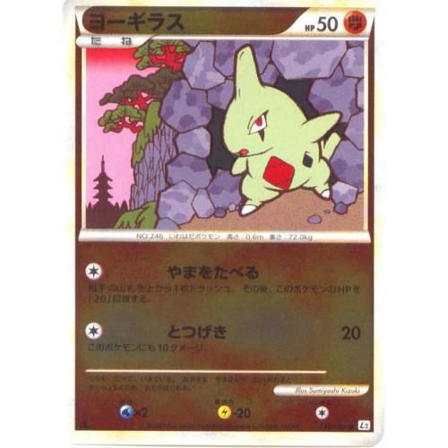 Pokemon 2010 Legend #2 Reviving Legends Larvitar Reverse Holofoil Card #033/080