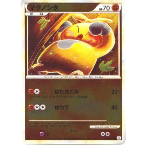 Pokemon 2010 Legend #2 Reviving Legends Makuhita Reverse Holofoil Card #035/080