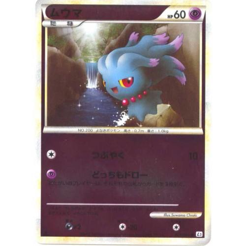 Pokemon 2010 Legend #2 Reviving Legends Misdreavus Reverse Holofoil Card #025/080
