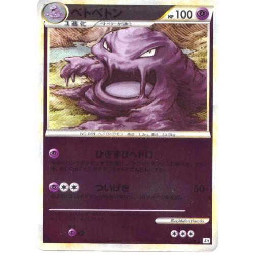 Pokemon 2010 Legend #2 Reviving Legends Muk Reverse Holofoil Card #023/080