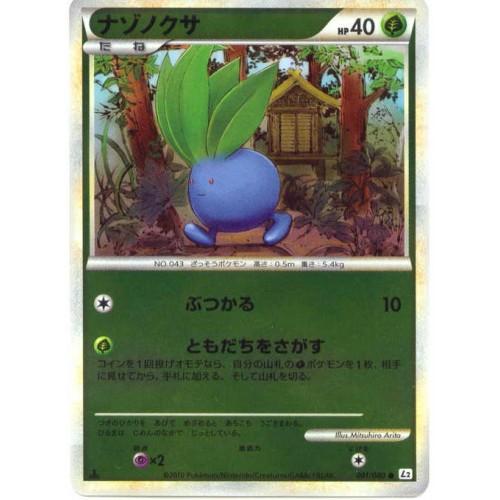 Pokemon 2010 Legend #2 Reviving Legends Oddish Reverse Holofoil Card #001/080
