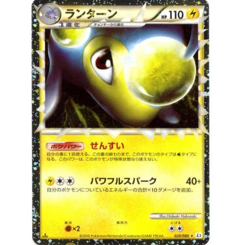 Pokemon 2010 Legend #2 Reviving Legends Prime Lanturn Holofoil Card #020/080