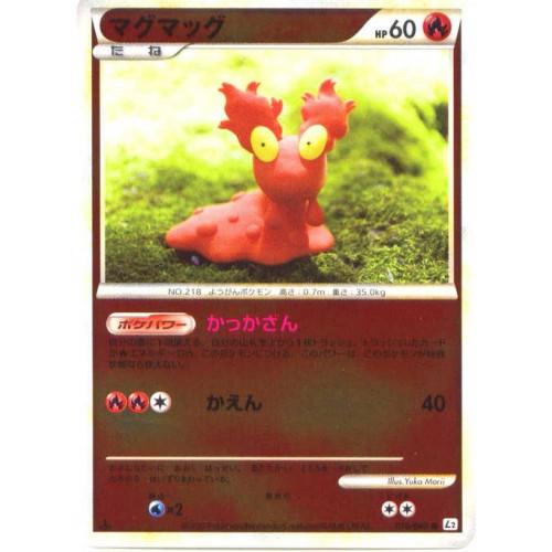 Pokemon 2010 Legend #2 Reviving Legends Slugma Reverse Holofoil Card #010/080