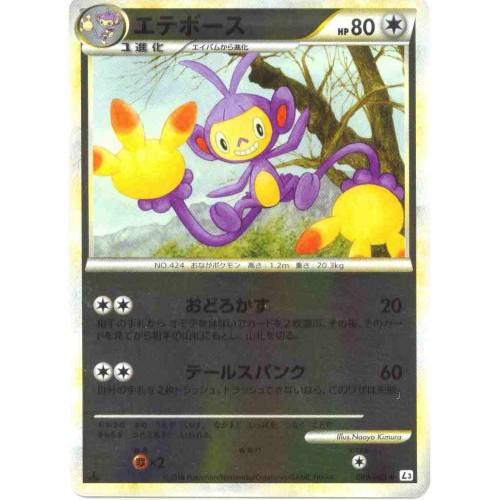 Pokemon 2010 Legend #3 Clash At The Summit Ambipom Reverse Holofoil Card #069/080