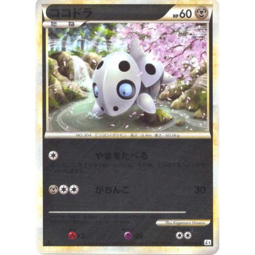 Pokemon 2010 Legend #3 Clash At The Summit Aron Reverse Holofoil Card #053/080