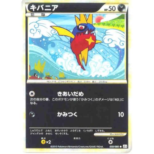 Pokemon 2010 Legend #3 Clash At The Summit Carvanha Reverse Holofoil Card #050/080