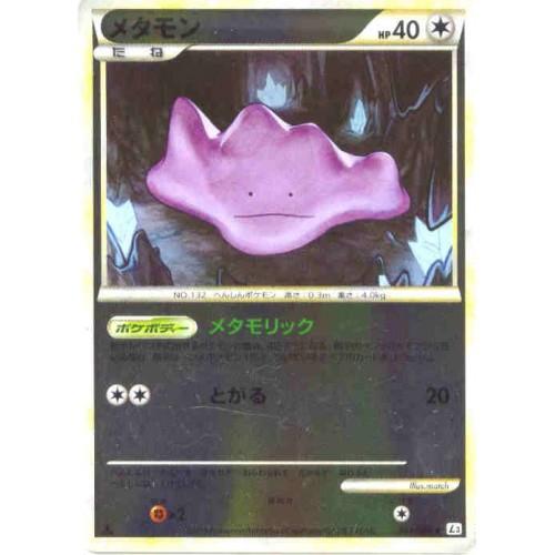 Pokemon 2010 Legend #3 Clash At The Summit Ditto Reverse Holofoil Card #064/080