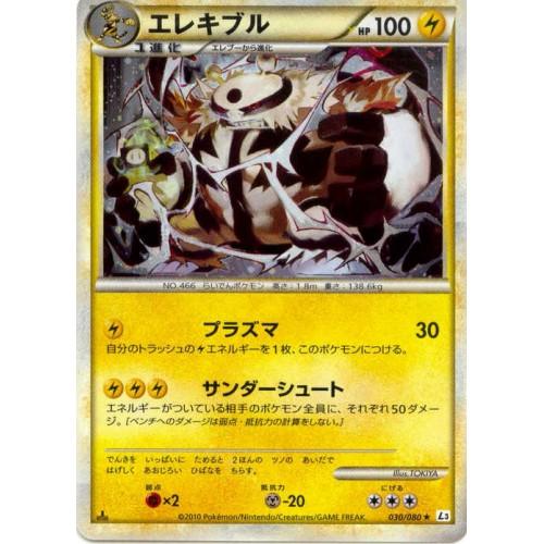 Pokemon 2010 Legend #3 Clash At The Summit Electivire Holofoil Card #030/080