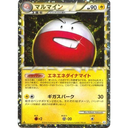 Pokemon 2010 Legend #3 Clash At The Summit Prime Electrode Holofoil Card #027/080