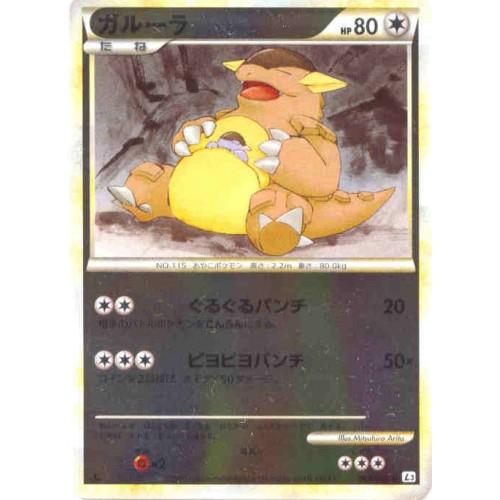 Pokemon 2010 Legend #3 Clash At The Summit Kangaskhan Reverse Holofoil Card #063/080