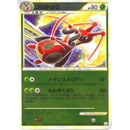 Pokemon 2010 Legend #3 Clash At The Summit Kricketune Reverse Holofoil Card #009/080