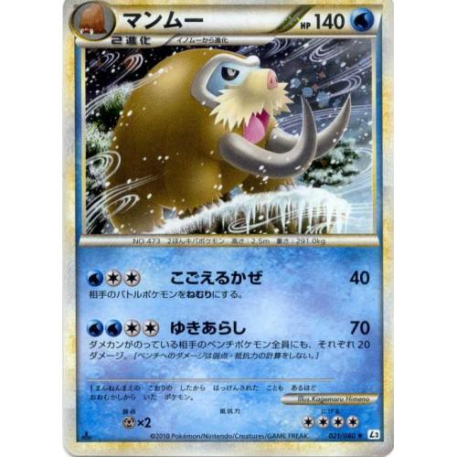Pokemon 2010 Legend #3 Clash At The Summit Mamoswine Holofoil Card #021/080