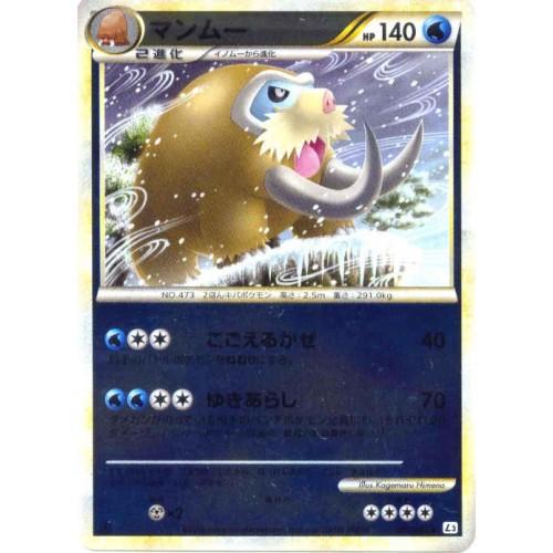 Pokemon 2010 Legend #3 Clash At The Summit Mamoswine Reverse Holofoil Card #021/080