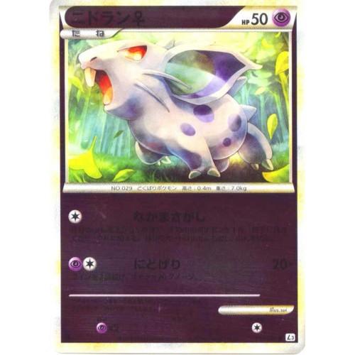 Pokemon 2010 Legend #3 Clash At The Summit Nidoran Female Reverse Holofoil Card #031/080