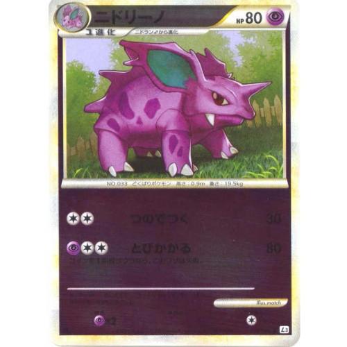 Pokemon 2010 Legend #3 Clash At The Summit Nidorino Reverse Holofoil Card #035/080