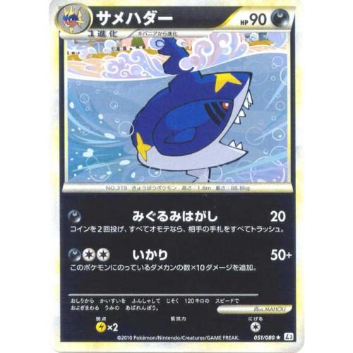 Pokemon 2010 Legend #3 Clash At The Summit Sharpedo Reverse Holofoil Card #051/080