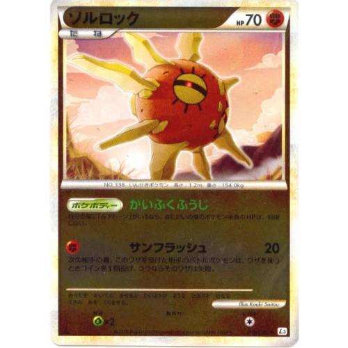 Pokemon 2010 Legend #3 Clash At The Summit Solrock Reverse Holofoil Card #049/080