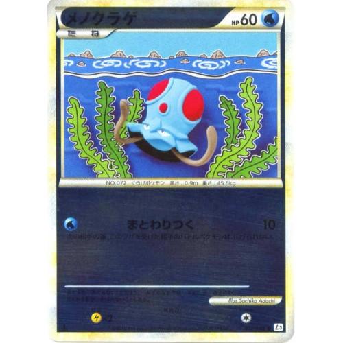 Pokemon 2010 Legend #3 Clash At The Summit Tentacool Reverse Holofoil Card #017/080