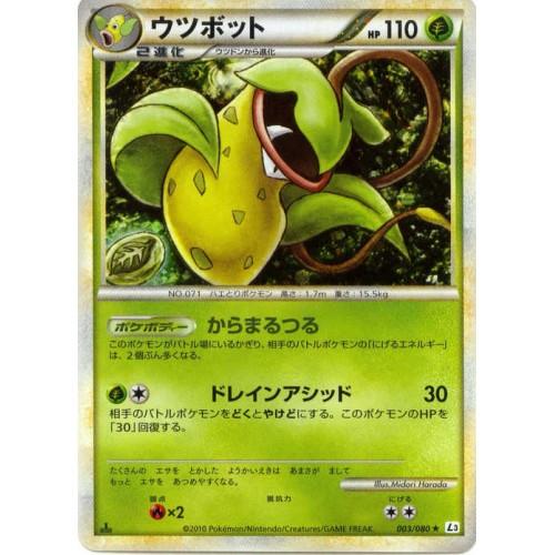 Pokemon 2010 Legend #3 Clash At The Summit Victreebel Holofoil Card #003/080