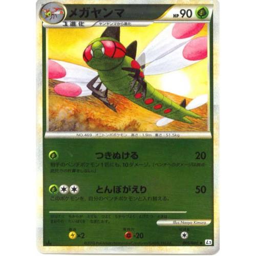 Pokemon 2010 Legend #3 Clash At The Summit Yanmega Reverse Holofoil Card #005/080