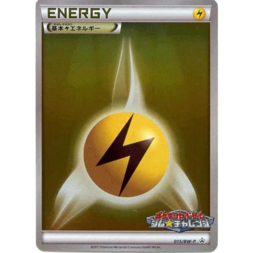 Pokemon 2011 Black & White Collection Lightning Energy Holofoil Promo Card #015/BW-P