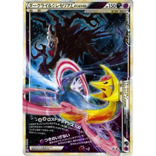 Pokemon 2010 Lost Link Darkrai Cresselia Holofoil 2 Card Puzzle #035-036/040