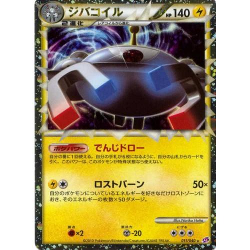 Pokemon 2010 Lost Link Magnezone Prime Holofoil Card #011/040