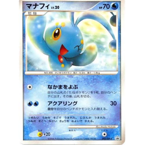 Pokemon 2006 Diamond & Pearl Battle Festa Tournament Manaphy #003/DP-P