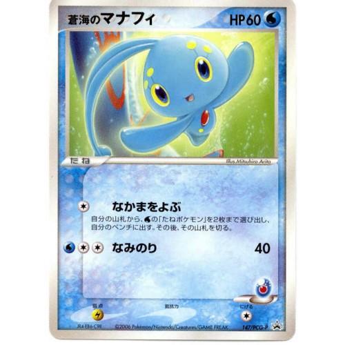 Pokemon 2006 Movie Card Binder Manaphy Promo Card #147/PCG-P