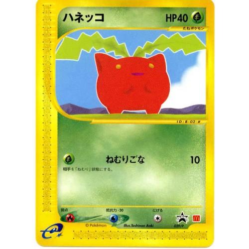 Pokemon 2002 McDonalds Series #2 Hoppip Promo Card #029/P